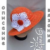 """Шляпа """"Лето апельсинового цвета"""" - описание вязания"""