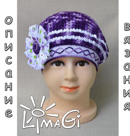 """Беретка """"Линда"""" - описание вязания ручной работы на заказ"""