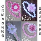 Цветы на повязки (4 шт.) - описание вязания