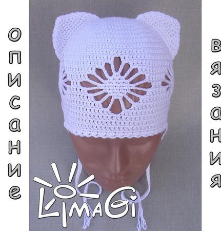 """Шапочка """"Ушки для девчушки"""" - описание вязания ручной работы на заказ"""