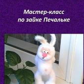 Мастер-класс зайка Печалька  (описание вязания, игрушка, крючок)
