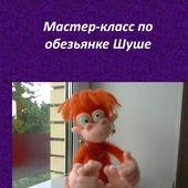 Мастер-класс по обезьянке Шуше (описание вязания, игрушка, крючок)