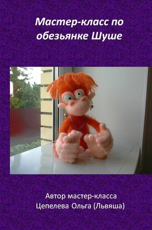 Мастер-класс по обезьянке Шуше (описание вязания, игрушка, крючок) ручной работы на заказ