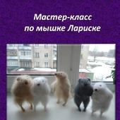 Мастер-класс по мышке Лариске, описание вязания