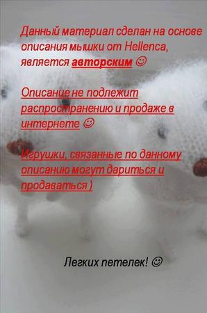 Мастер-класс по мышке Лариске, описание вязания ручной работы на заказ