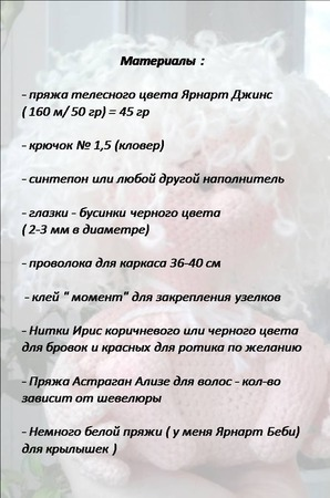 Мастер-класс по Амурчику Валюшке описание вязания ручной работы на заказ