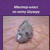"""Мастер-класс по коту """"Шухеру"""" описание вязания"""