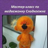 """Мастер-класс медвежонок """"Сладкоежка"""" описание вязания"""