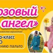 """Мастер-класс вязаное пальто """"Розовый ангел"""""""