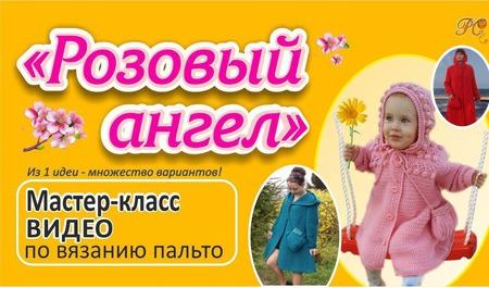 """Мастер-класс вязаное пальто """"Розовый ангел"""" ручной работы на заказ"""