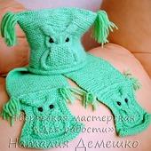 Вязаный комплект Совушка (шапка и шарф)