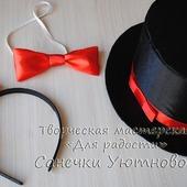 Шляпа-цилиндр для фотосессий