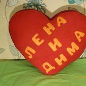 Подушка сердце с именами