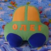 Подушка машина с именем