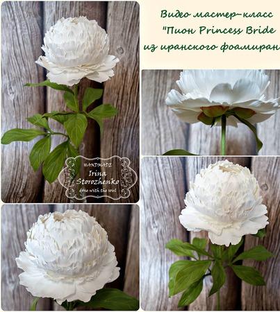 """Мастер-класс """"Пион Princess Bride"""" из иранского фоамирана ручной работы на заказ"""