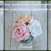 """Мастер-классы """"Миниатюрные розы из фоамирана"""""""