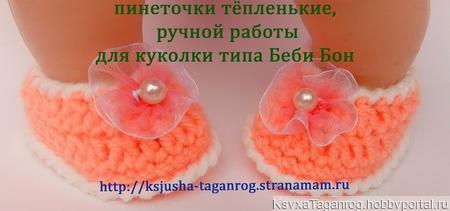 Тёпленькие комплектики для куколок, типа Беби Бончиков ручной работы на заказ