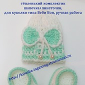 Тёпленькие комплектики для куколок, типа Беби Бончиков № 2