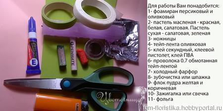 """Мастер-класс """"Ветка лилии"""" от """"Цветочницы"""" ручной работы на заказ"""