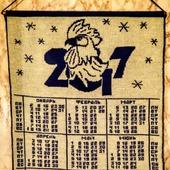 Вязаный календарь 2017 г