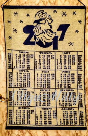 Вязаный календарь 2017 г ручной работы на заказ