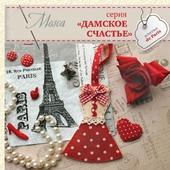 Платье de Paris