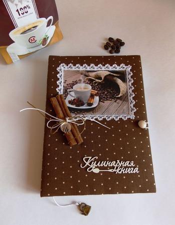 """Кулинарная книга """"Кофе и корица"""" ручной работы на заказ"""