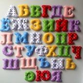 Алфавит (на магнитах-липучках)