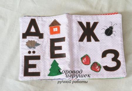 Мягкая развивающая книжка Азбука ручной работы на заказ