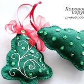 Ёлочная игрушка из фетра Ёлочка с вышивкой