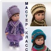 Мастер-Класс сборник для кукол