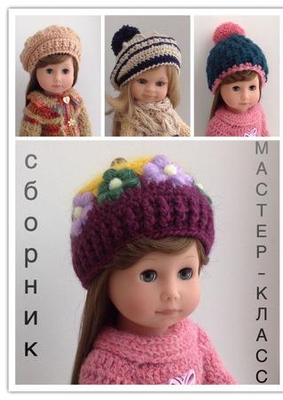 Мастер-Класс сборник для кукол. ручной работы на заказ