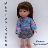 """Мастер-Класс платье """"Хризантема"""""""
