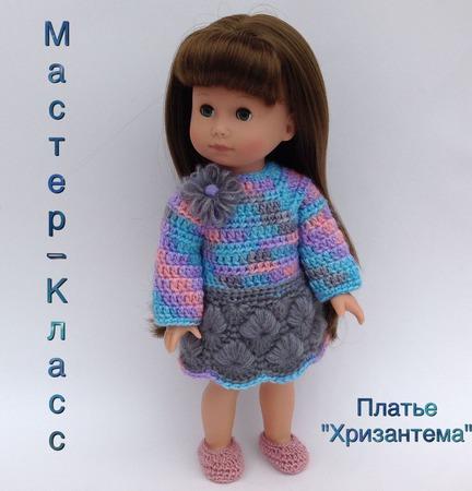 """Мастер-Класс платье """"Хризантема"""" ручной работы на заказ"""