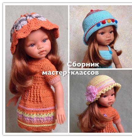 Мастер-Класс сборник для кукол ручной работы на заказ