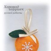 Елочная игрушка из фетра Мандарин