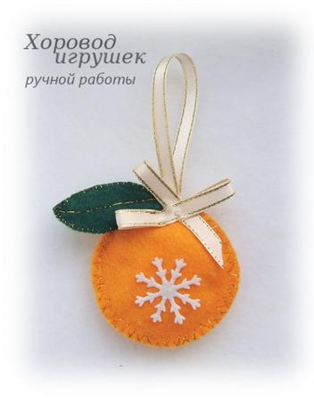 Елочная игрушка из фетра Мандарин ручной работы на заказ