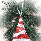 Новогоднее украшение Ёлочка-саше