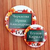 """Именной значок """"Осенний"""""""