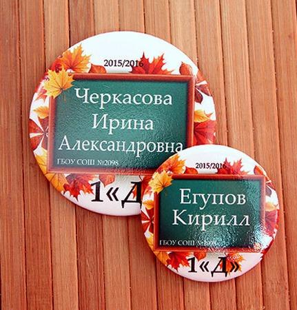 """Именной значок """"Осенний"""" ручной работы на заказ"""