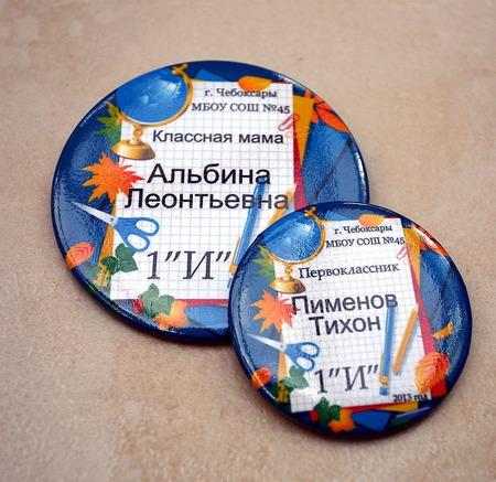 Значки для первоклассника с глобусом ручной работы на заказ