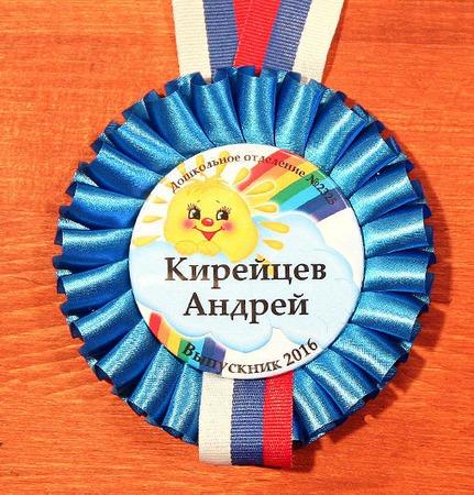 """Медаль """"Выпускник детского сада триколор"""" ручной работы на заказ"""