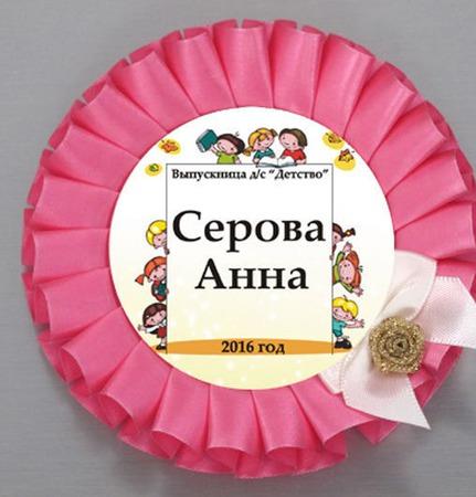"""Наградная розетка """"Выпускник детского сада"""" ручной работы на заказ"""