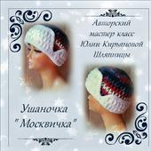 фото: Мастер-классы (москвичка)