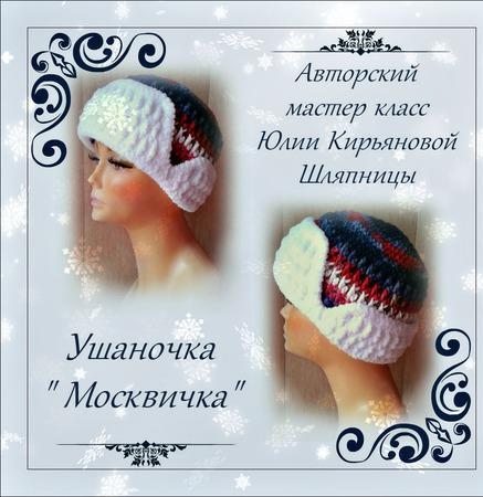 """МК  ушаночка-обманка """"Москвичка"""" ручной работы на заказ"""