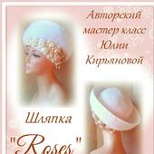 """Мастер класс шляпки """"Roses"""""""""""
