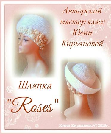 "Мастер класс шляпки ""Roses"""" ручной работы на заказ"