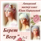 "МК берет ""Веер""  (FAN) 3в 1"