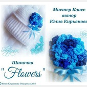 "Мастер класс шапочки ""Flowers"""