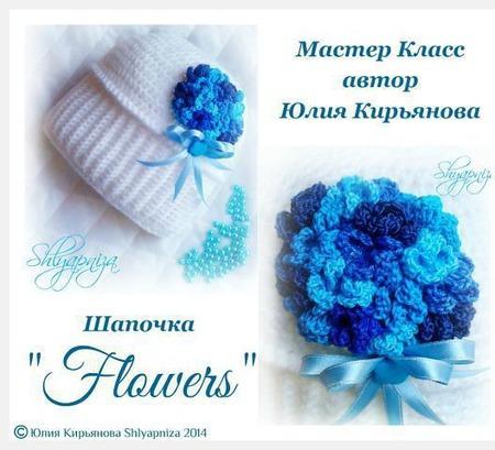"Мастер класс шапочки ""Flowers"" ручной работы на заказ"